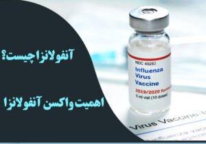 آنفولانزا چیست و اهمیت واکسن آنفولانزا زدن چیست؟